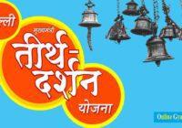 delhi mukhymantri tirth darshan yojana