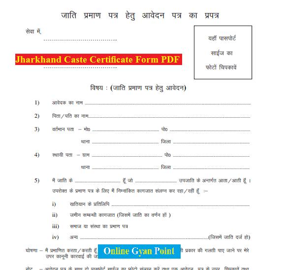 jharkhand caste certificate form pdf