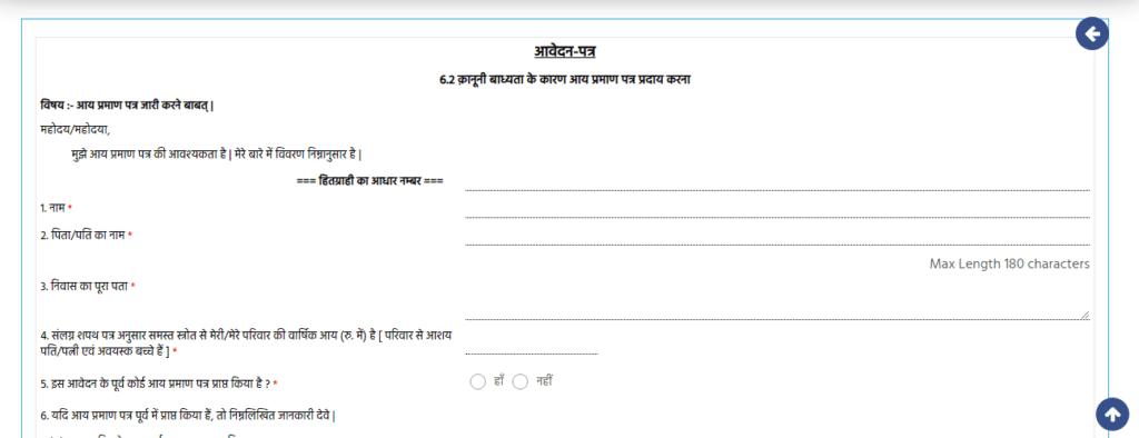 mp aay praman patra online application