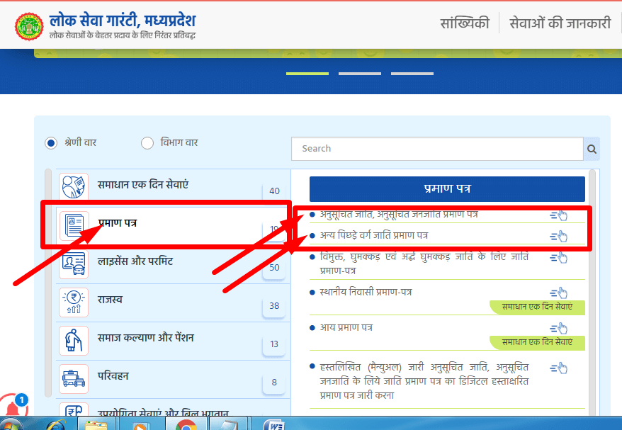 mp caste certificate apply online