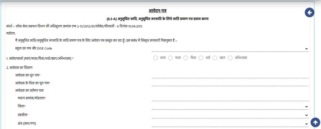 mp caste certificate form online