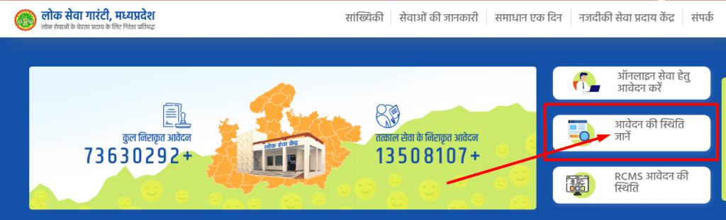 mp e district application status