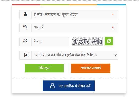 mp e district login page