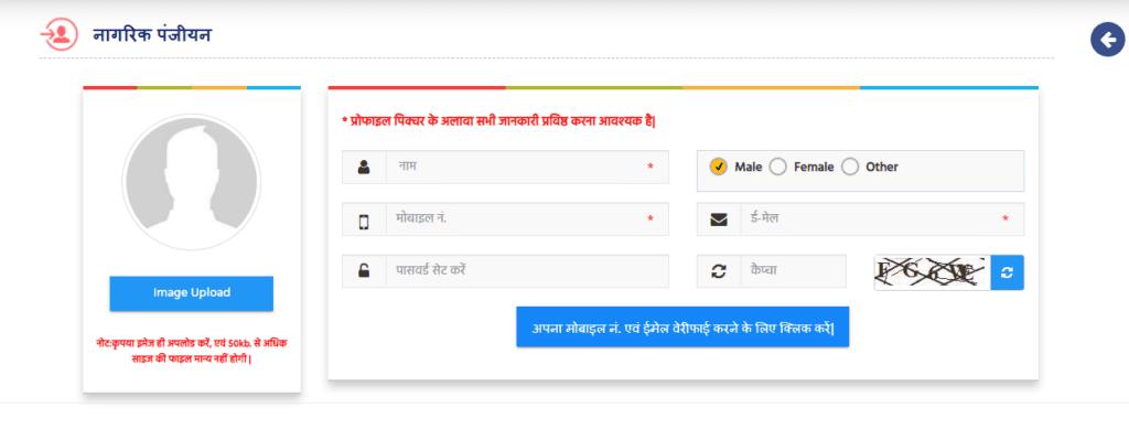 mp e district portal citizen registration form