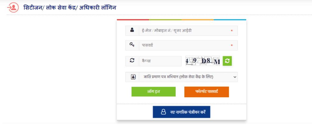 mp e district portal login