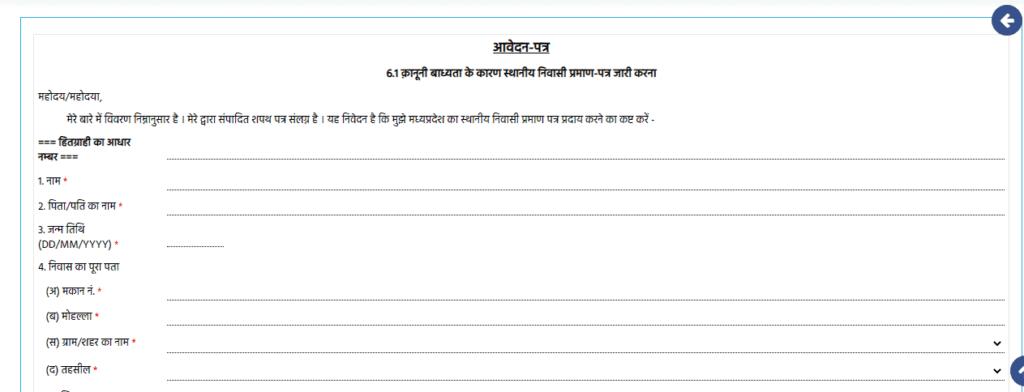 mp mool niwas praman patra registration form