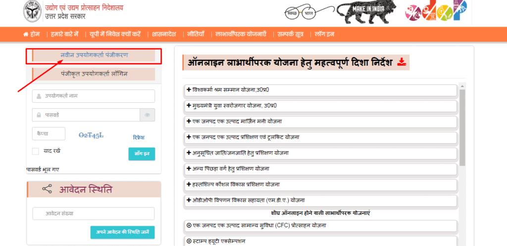 one district one product yojana registration