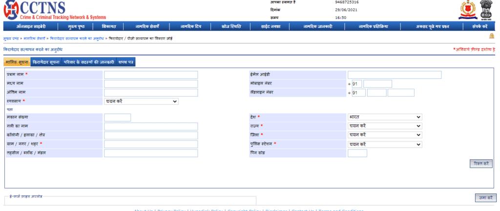 online up tenant verification