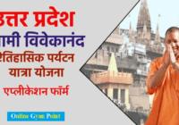 swami vivekananda etihasik paryatan yatra yojana 2021