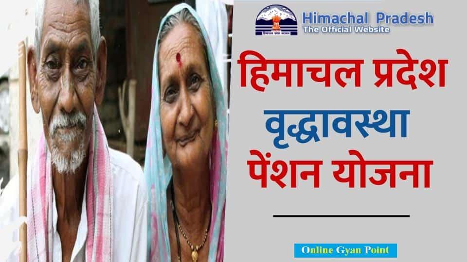HP vridhavasta pension scheme
