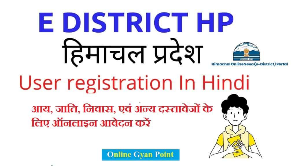 Himachal pradesh e district portal