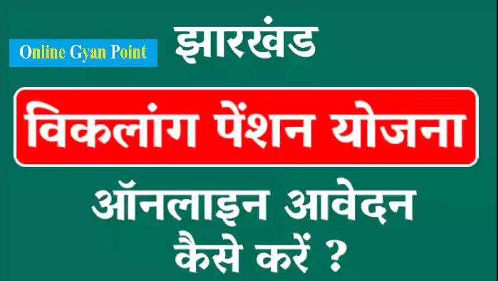 Jharkhand Viklang Pension Yojana