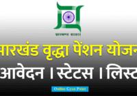 Jharkhand Vridha Pension Yojana