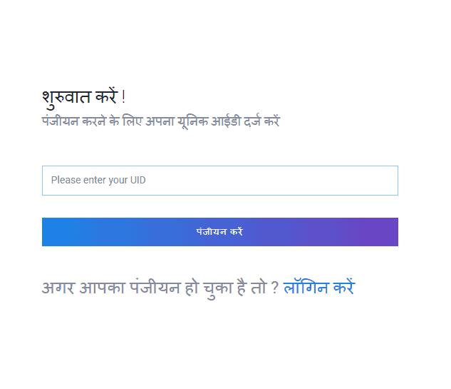 PLC Vimarsh Portal Registration