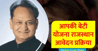 Rajasthan aapki beti yojana