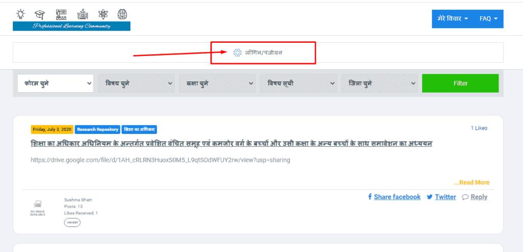 Teacher registration vimarsh portal MP