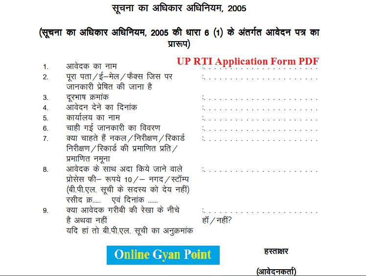 UP Right to Information Form PDF