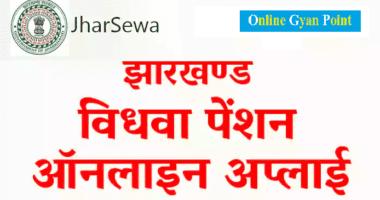 Vidhwa Pension Yojana Jharkhand