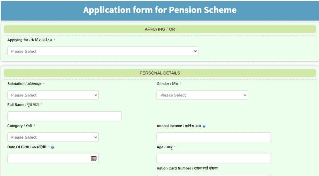 Vidhwa pension yojana online application form