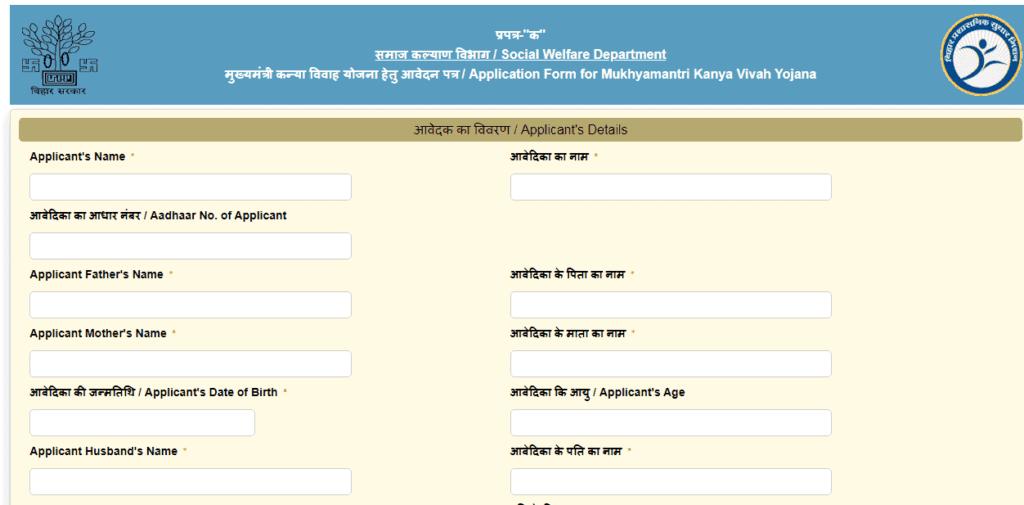 bihar mukhymantri kanya vivah yojana application form