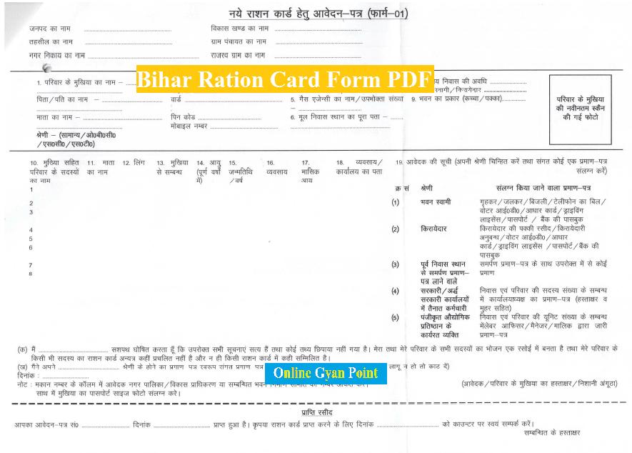 bihar raton card form pdf