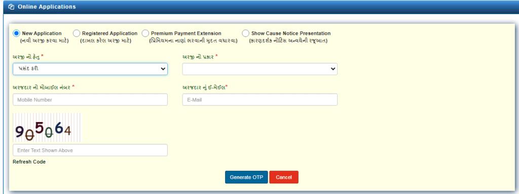 gujarat anyror online application