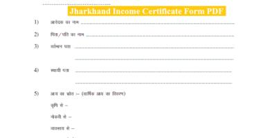 jharkhand income certificate form pdf
