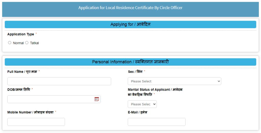 jharkhand online apply for resident certificate