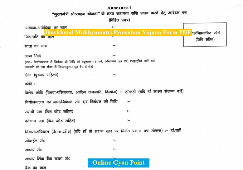 mukhyamantri protsahan yojana application form pdf