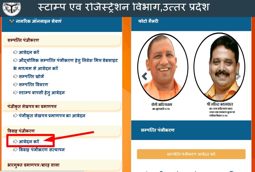 up marriage registration online