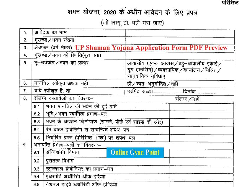 up shaman yojana form pdf