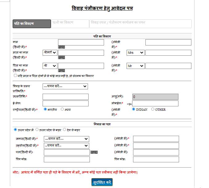 uttar pradesh marriage registration online form