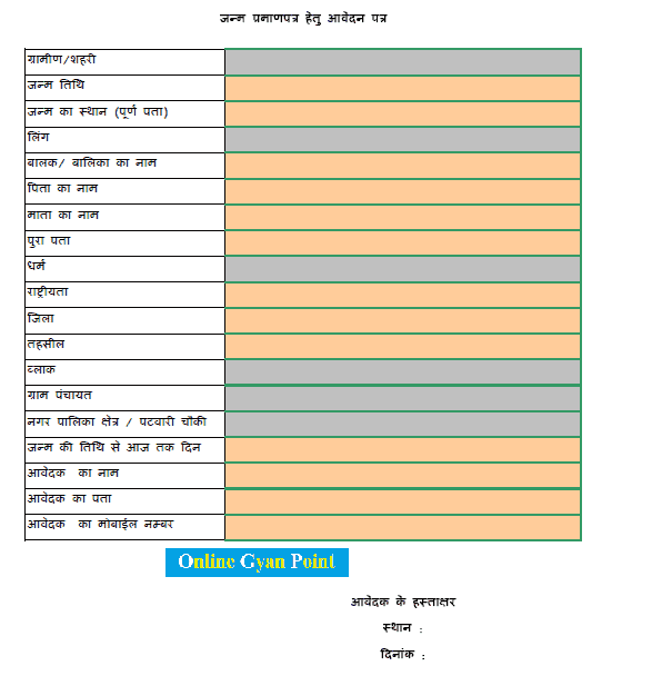 uttarakhand birth certificate form_1
