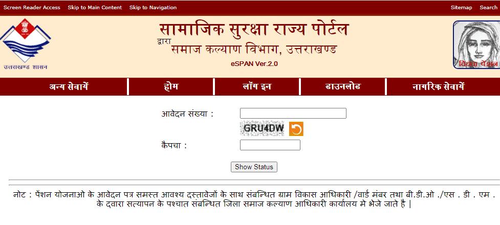 viklang pension yojana application status