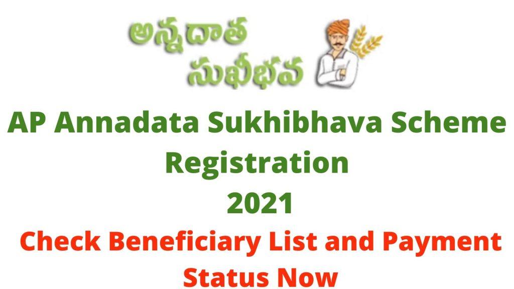 AP Annadata Sukhibhava Scheme