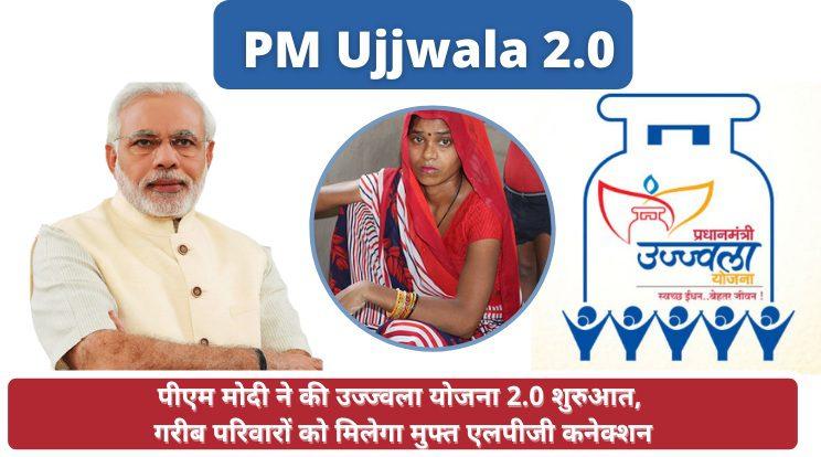 PM Ujjwala 2.0