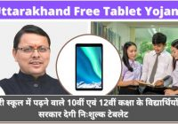 Uttarakhand Free Tablet Yojana