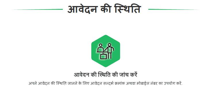 cg residence certificate application status