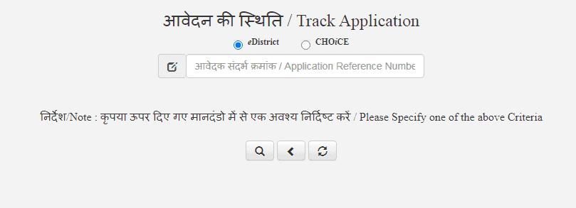 chhattisgarh residence certificate application status