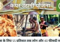 coir udyami yojana 55 percent loan and 40 percent subsidy for business