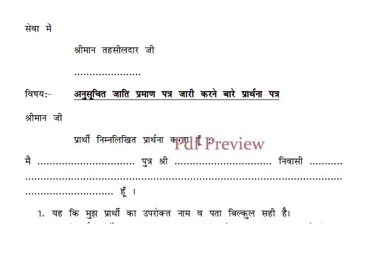 haryana caste certificate form pdf