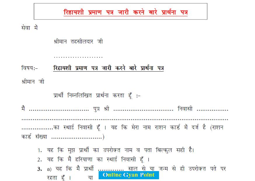 haryana domicile certificate form pdf