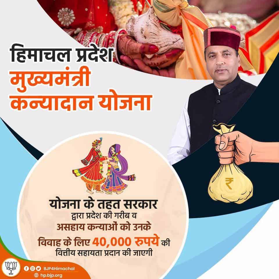 himachal pradesh kanyadan yojana