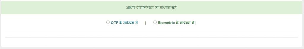 mp scholarship aadhaar verification