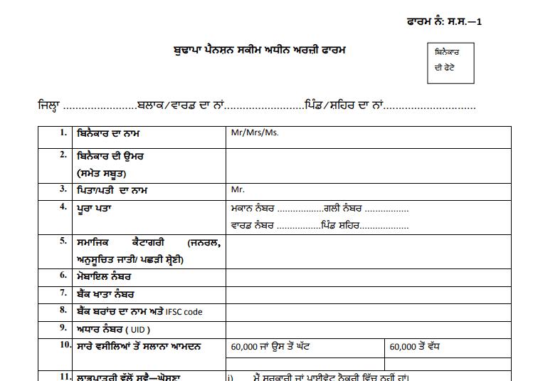punjab budhapa pension scheme