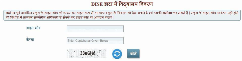 Dise Data School Details