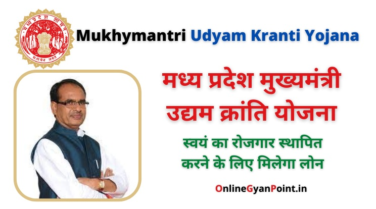 Mukhymantri Udyam Kranti Yojana