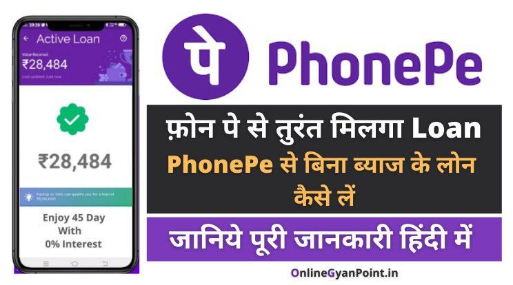 PhonePe se loan kaise len