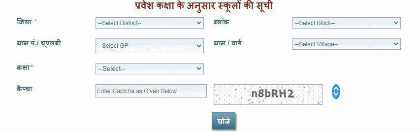 RTE Admission Rajasthan School List