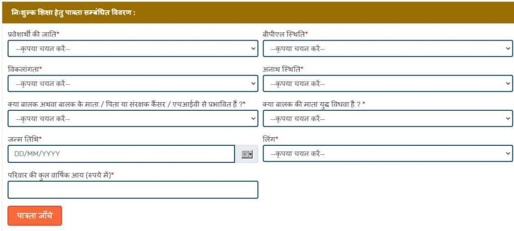 RTE Rajasthan Admission 2021 online application